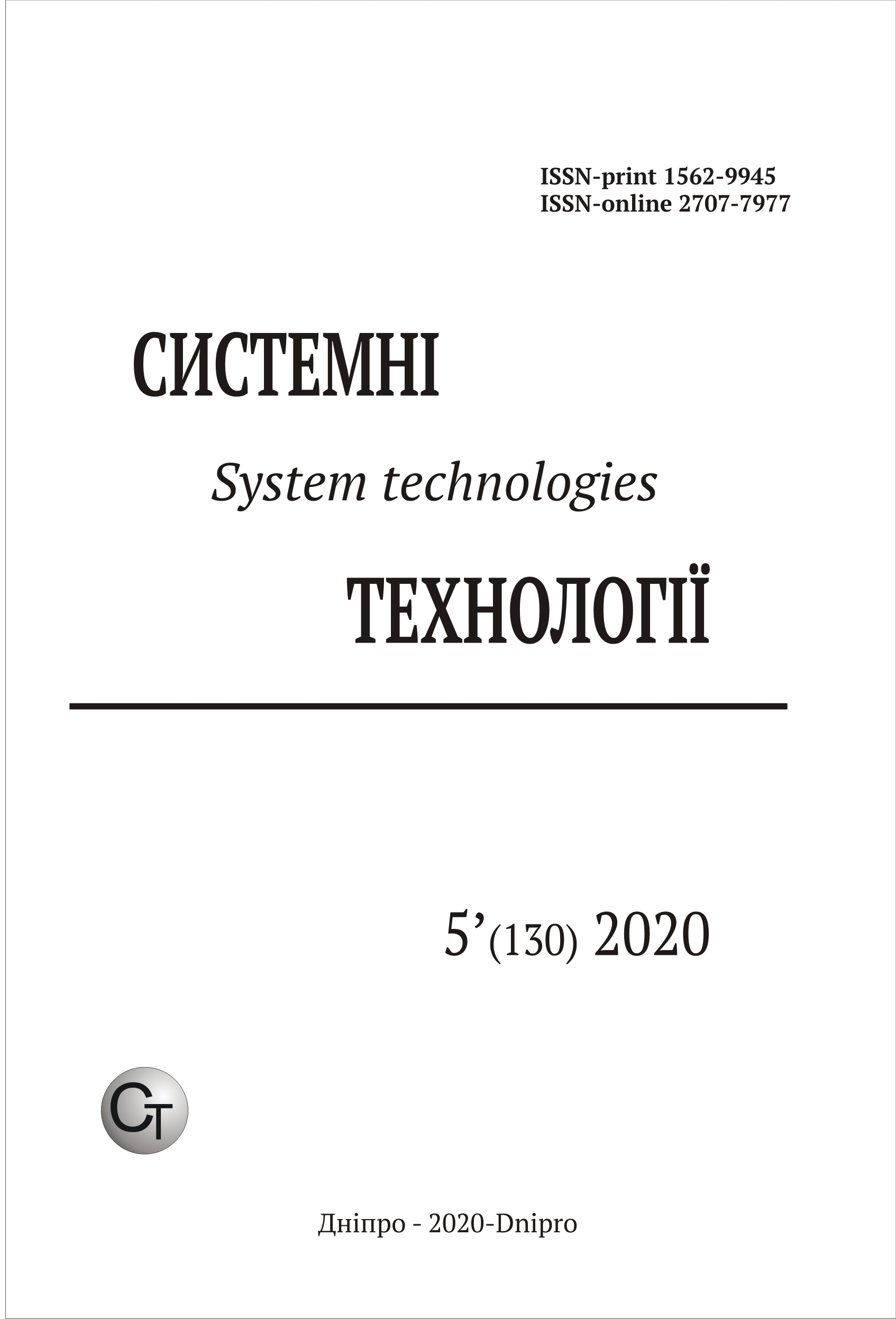 View Vol. 5 No. 130 (2020): System technologies